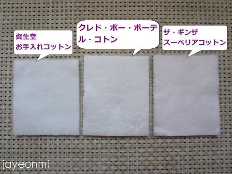 資生堂_クレド・ポー・ボーテ_ル・コトン (3)