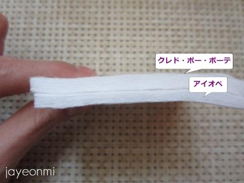 資生堂_クレド・ポー・ボーテ_ル・コトン (6)