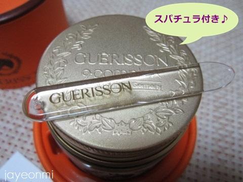 ゲリソン_9コンプレックス_馬油クリーム (3)