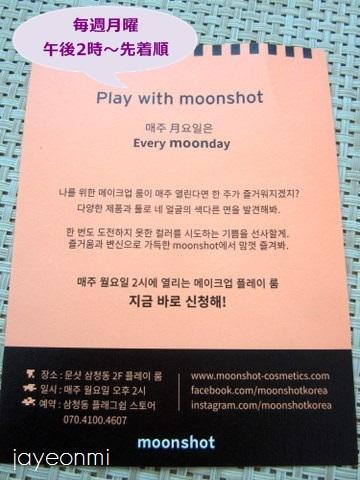 moonshot_ムーンショット_サンプル_メイクレッスン (1)