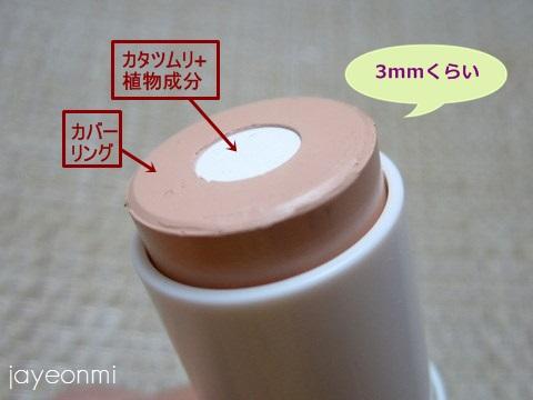 its skin_イッツスキン_エッセンスイン_ファンデーション_デスカルゴ (3)
