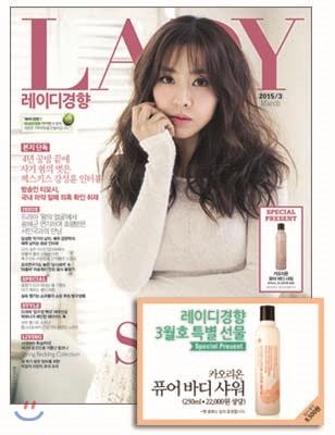 3_韓国女性誌_レディキョンヒャン_2015年3月号