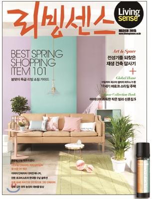 4_韓国女性誌_リビングセンス_2015年3月号
