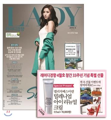 3_韓国女性誌_レディキョンヒャン_2015年4月号