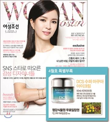 7_韓国女性誌_女性朝鮮_2015年4月号