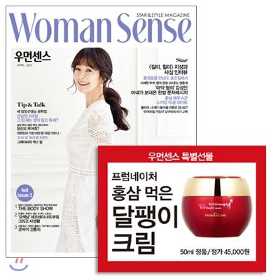 9_韓国女性誌_ウーマンセンス_2015年4月号
