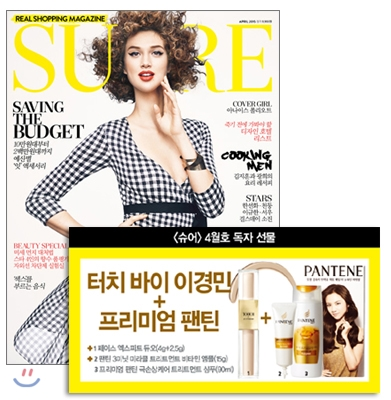 20_韓国女性誌_SURE_2015年4月号
