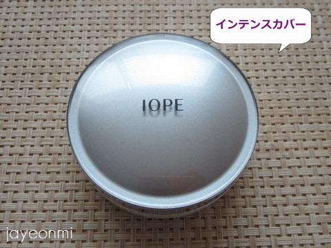 IOPE_アイオペ_エアクッション_インテンスカバー (1)