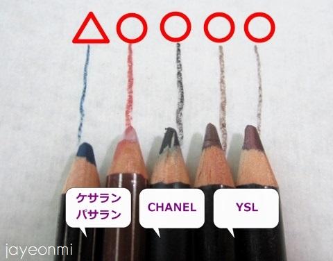 ジェルペンシル_アイライナー_抜き打ちテスト_2015年4月 (8)