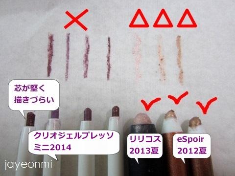 ジェルペンシル_アイライナー_抜き打ちテスト_2015年4月 (6)