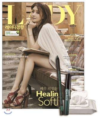 3_韓国女性誌_レディキョンヒャン_2015年5月号