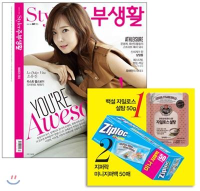 10_韓国女性誌_主婦生活_2015年5月号