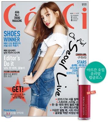 12_韓国女性誌_ceci_2015年5月号