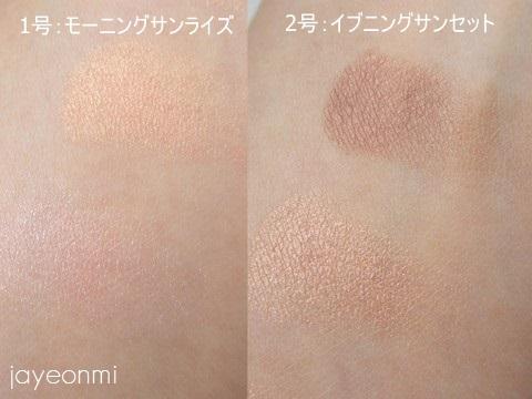 its skin_イッツトップ_プロフェッショナル_ジェリー_クッション_シャドウ_blog (4)