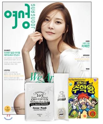 8_韓国女性誌_女性中央_2015年6月号