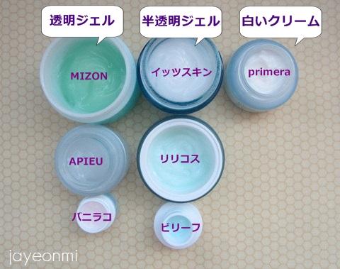 韓国コスメ_水分クリームの油分 (3)