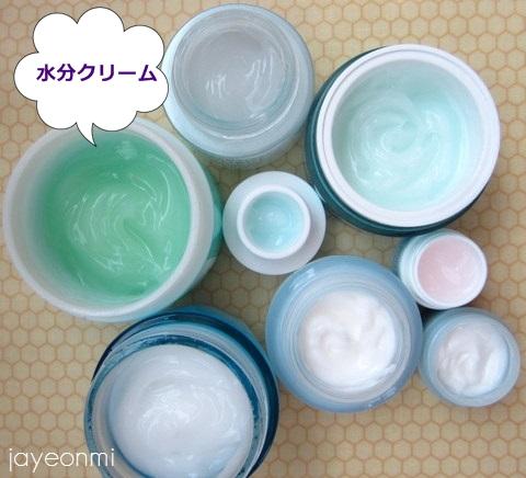 韓国コスメ_水分クリームの油分 (1)
