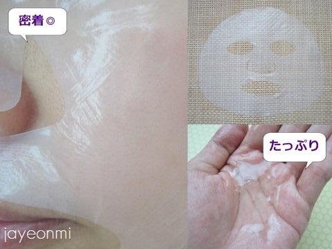 its skin_イッツスキン_済州_山参クリーム (6)