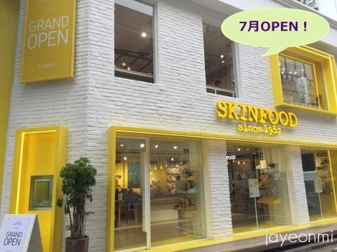 SKINFOOD_スキンフード_カロスキル コンセプト ストア (1)