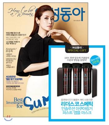 6_韓国女性誌_女性東亜_2015年8月号-3