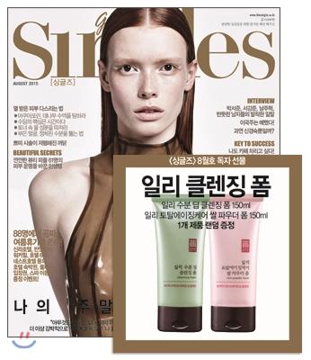 19_韓国女性誌_シングルズ_2015年8月号-2