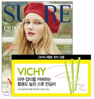 20_韓国女性誌_SURE_2015年8月号