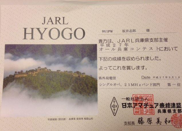 HyogoContest.jpg