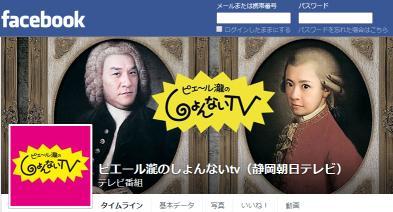 ピエール瀧のしょんないtv(静岡朝日テレビ) _ Facebook