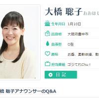 大橋聡子アナ