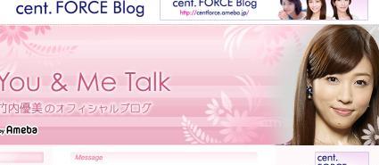 竹内優美オフィシャルブログ「You Me Talk」