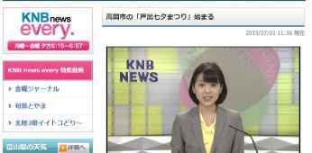 「KNBニュース」