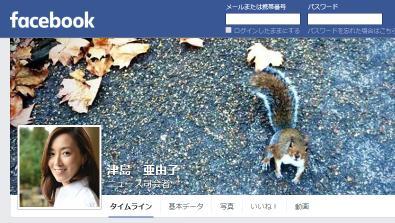 津島 亜由子 _ Facebook