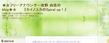 ★☆フリーアナウンサー改野 由佳のblog★☆ 『カイノユカのSpiral up!』