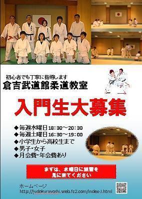 judo_Poster-L.jpg