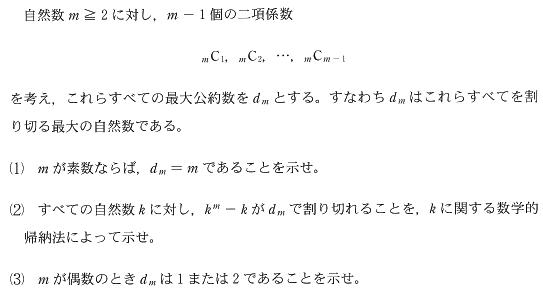 todai_2009_math_q1.png