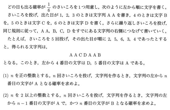 todai_2015_math_q2.png