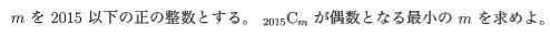 todai_2015_math_q5.png