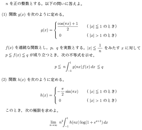 todai_2015_math_q6.png