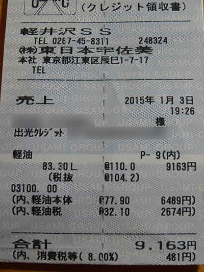 20150123-2.jpg