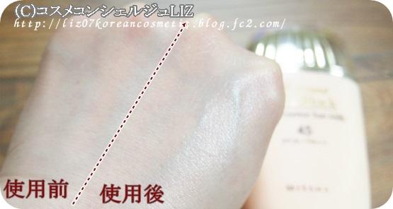 【Missha(ミシャ)】UVマイルドエッセンス サンミルク