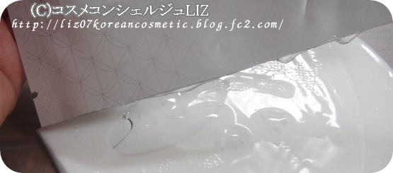 済州山参 バイオセルロースマスクシート