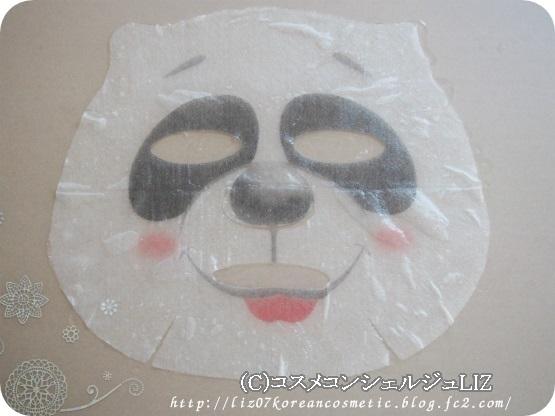 【ダーマル】アニマルマスク