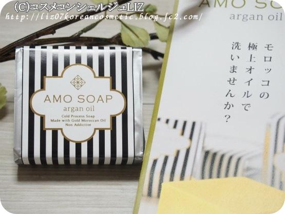 AMO SOAP
