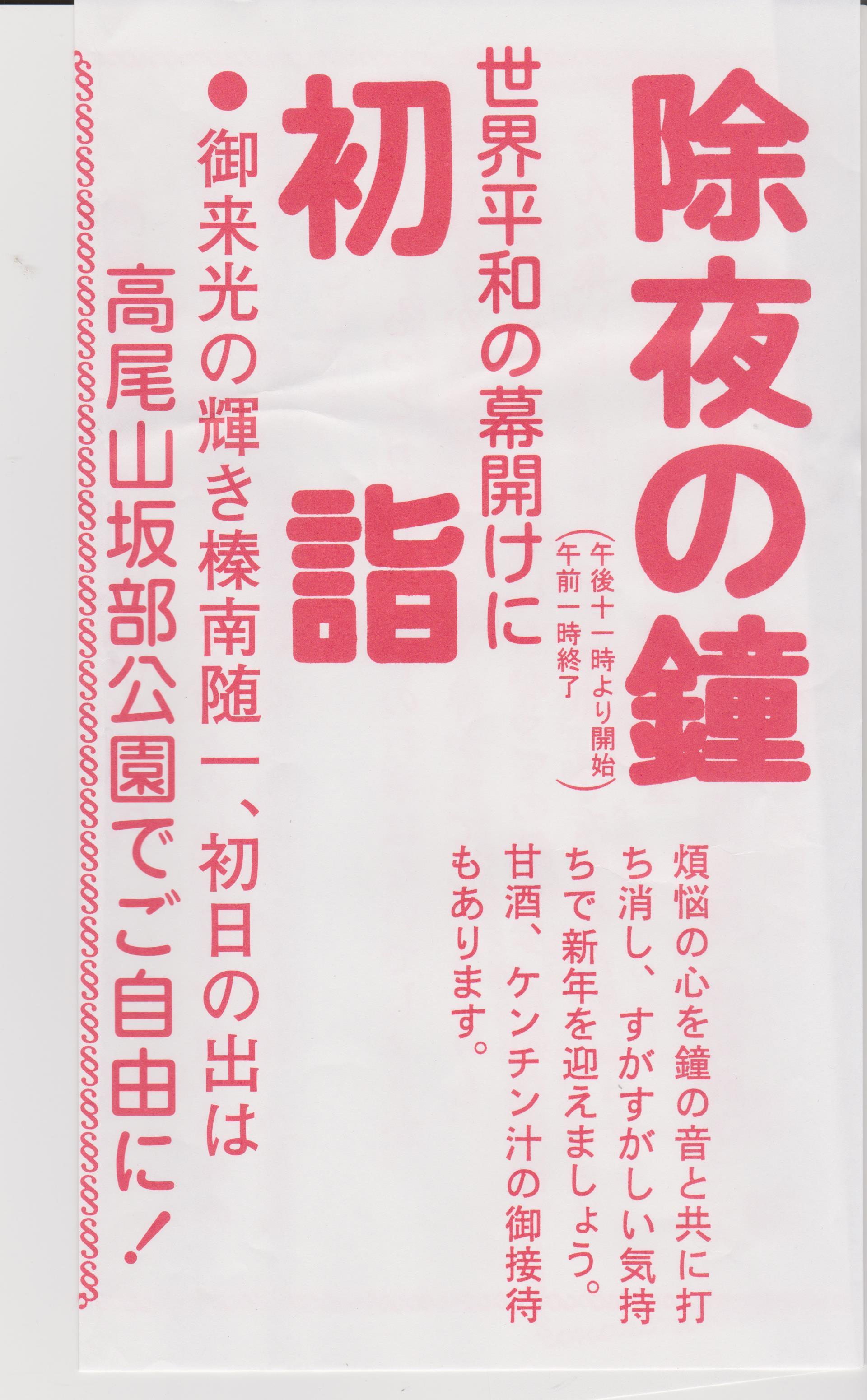 takaosan-jyoyanokane-2014.jpeg
