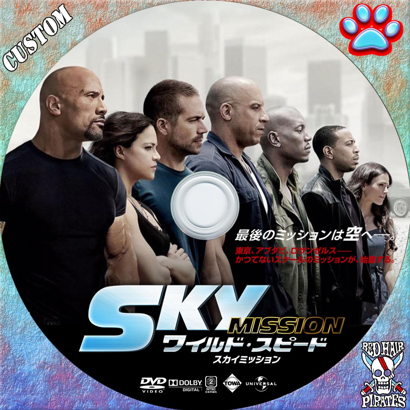 ワイルド スピード スカイ ミッション 映画『ワイルド・スピード SKY...
