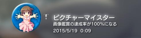 higu2015-05-27-03.png