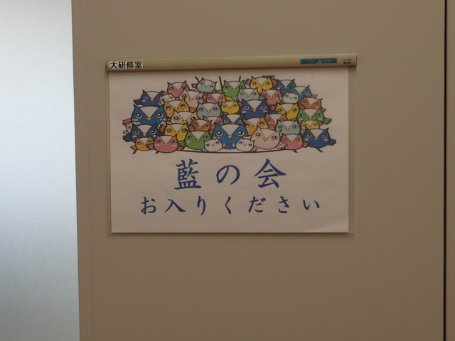 藍の会-1-12