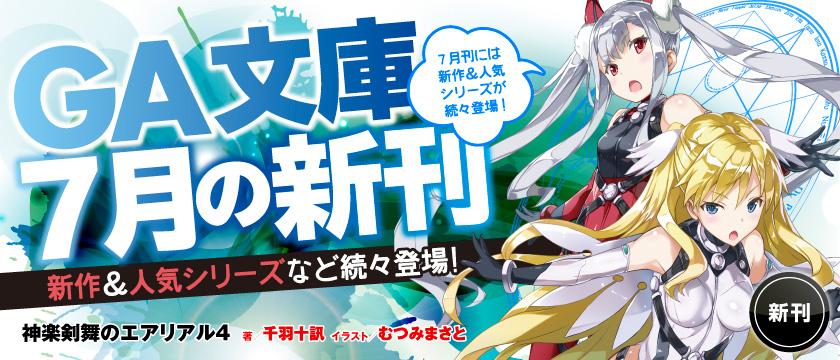 ■お仕事情報「GA文庫・神楽剣舞のエアリアル4 発売!! 」■