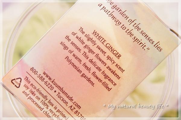 Kuumba Made, Fragrance Oil, White Ginger