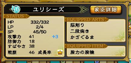 キャプチャ 7 8 saga4